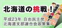 北海道の挑戦!平成23年自由民主党北海道支部連合会政策集