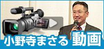 小野寺まさる動画