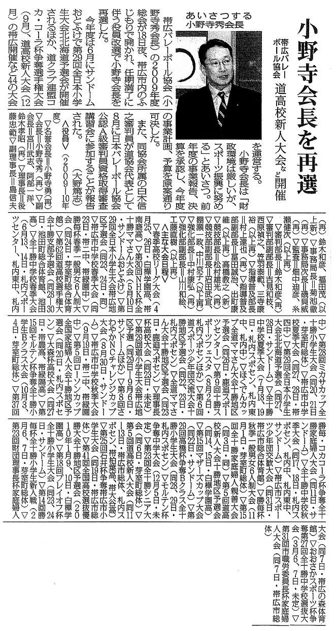 2009年4月21日 十勝毎日新聞