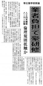 2009年6月23日 十勝毎日新聞