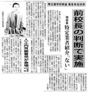 2009年6月24日 十勝毎日新聞