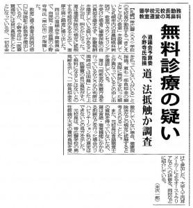 2009年6月26日 十勝毎日新聞