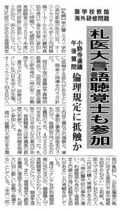 2009年6月30日 十勝毎日新聞