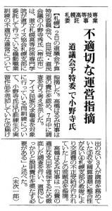2009年7月3日 十勝毎日新聞