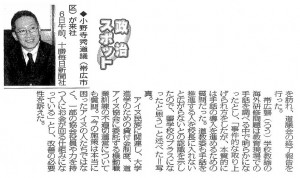 2009年7月6日 十勝毎日新聞