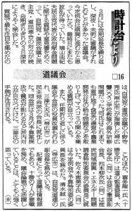2009年7月9日 十勝毎日新聞