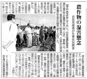 2009年8月7日 十勝毎日新聞