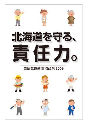 自民党道連 重点政策 2009