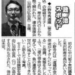 政治スポット 小野寺秀道議(帯広市区)の政経セミナー